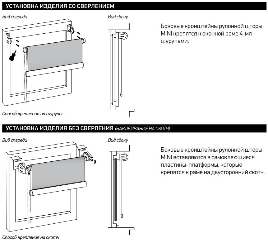 Монтаж рулонных штор мини инструкция фото